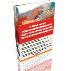 Электронные книги по экономике предприятия